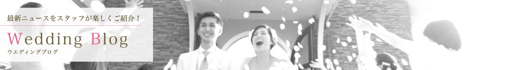 最新ニュースをスタッフが楽しくご紹介! Wedding Blog