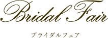 Bridal Fair ブライダルフェア